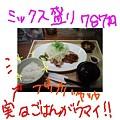 ミックス盛り787円