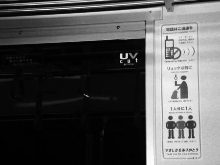 """地下鉄""""紫外線""""てか"""