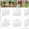 Photos: ワサビ菓子(他)カレンダー2019 後半