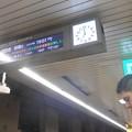 住吉駅から多摩へは1時間10分かかります