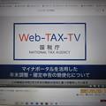 Photos: e-taxもマイポータルだった??