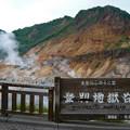 Photos: 北海道登別_P1020448_l