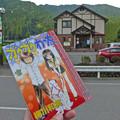 Photos: 岐阜郡上八幡_P1090277_l