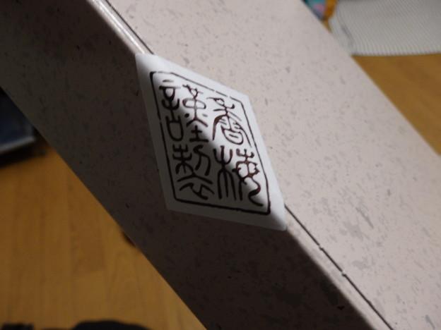 お土産の箱