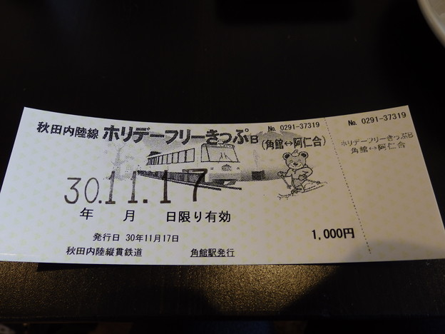 阿仁合までのホリデー切符