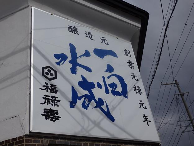 五城目町の酒蔵 福禄寿