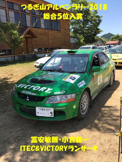 写真: つるぎ山アルペンラリー2018