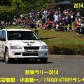 写真: 若狭ラリー2014