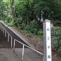Photos: ムジナ坂