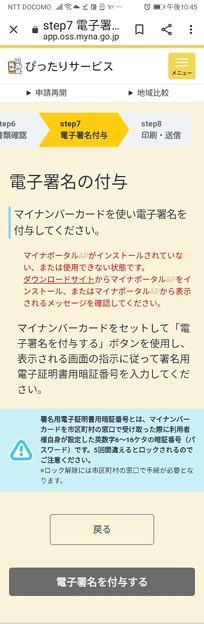 sinnsei (9)