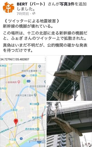 写真: 大阪の方々へ