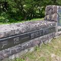 写真: 信濃路自然歩道 戸隠ー飯縄高原ルート