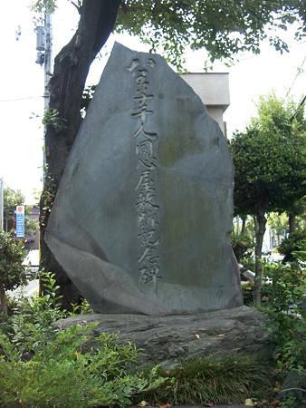八王子千人同心屋敷跡記念碑