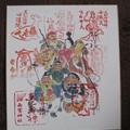 写真: 足利七福神めぐり色紙