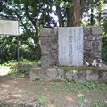 Photos: 中里介山の記念碑