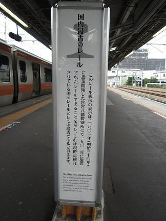 高尾駅ホームにて
