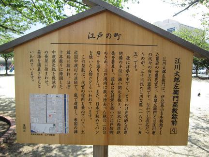 Photos: 公園にあった看板