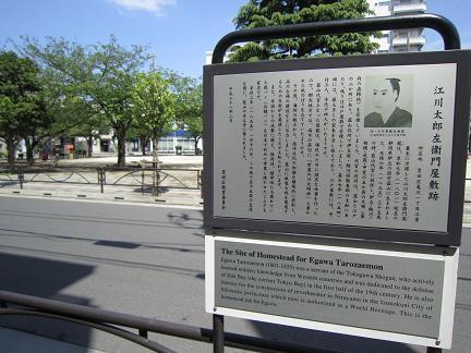 江川太郎左衛門邸