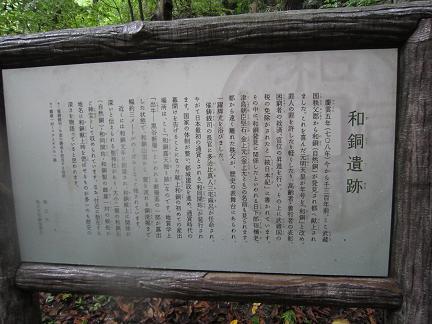 和銅遺跡の説明版