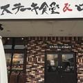 Photos: ステーキ食堂&ローストビーフにて・・・