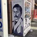 Photos: 松山限定!?