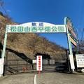Photos: 西平畑公園