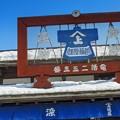 Photos: 開拓の村スケッチ/トリコロールサイン