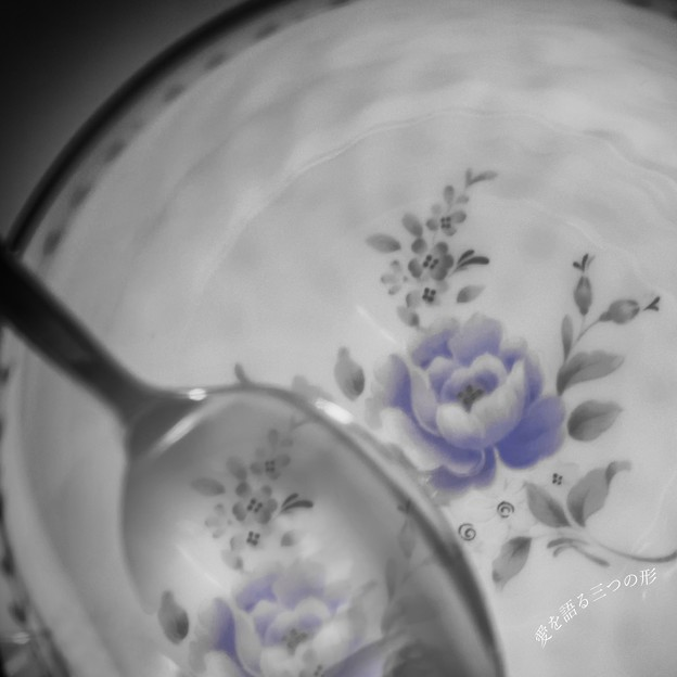 【第147回モノコン】 スプーン一杯の幸せ