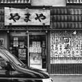 Photos: 通りの向こう/西野あたり