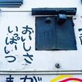 琴似界隈/居酒屋
