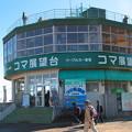 Photos: コマ展望台
