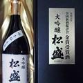 Photos: 大吟醸酒