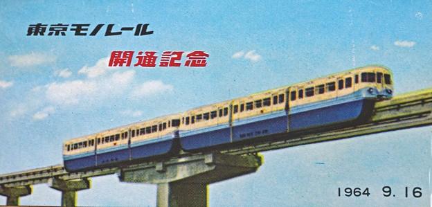 東京モノレール開通記念