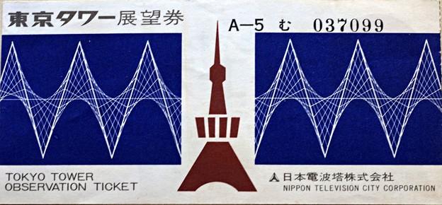 Photos: 東京タワー展望券