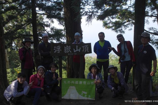 北九州から糸島四座縦走 三座目の浮嶽に到着 急な登りでした #糸島 #山へ行こうよ