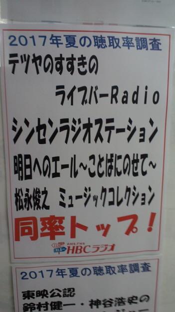 なんと!すすきのライブバーRadio が1位?2