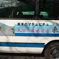 Photos: 「少年時代」井上陽水 ソプラノサックスで 東洋のマチュピチュ 絵夢島/PIXTA