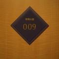 Photos: こばると特等009-7