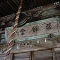Photos: 鯖野薬師堂の扁額