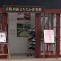 Photos: 古関裕而まちなか青春館