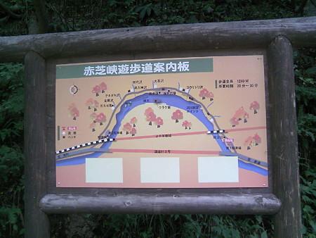 赤芝峡の案内看板