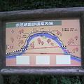 写真: 赤芝峡の案内看板