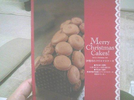 新潟伊勢丹の2008年クリスマスケーキカタログ