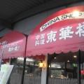 写真: 東華楼新和店