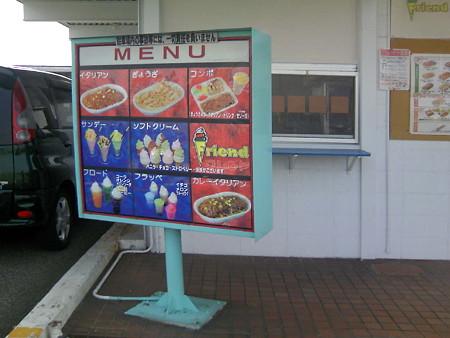 フレンド喜多町店のドライブスルー入口
