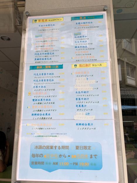 2018/08/28 雙連「冰讃」にて