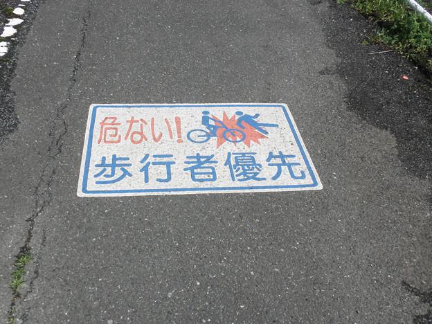 歩行者優先の標識(前川原悠子)