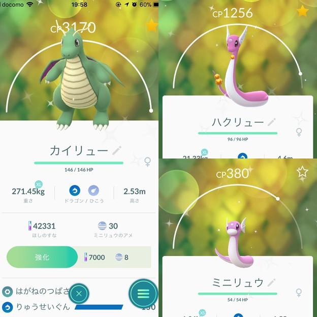 Photos: 色違い♪
