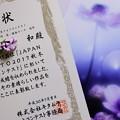 写真: 賞状いただきました♪\(^o^)/
