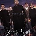 ハ・ジョンウ&チュ・ジフン出演「神と共に2」勢い止まらず…観客1千万人突破目前に